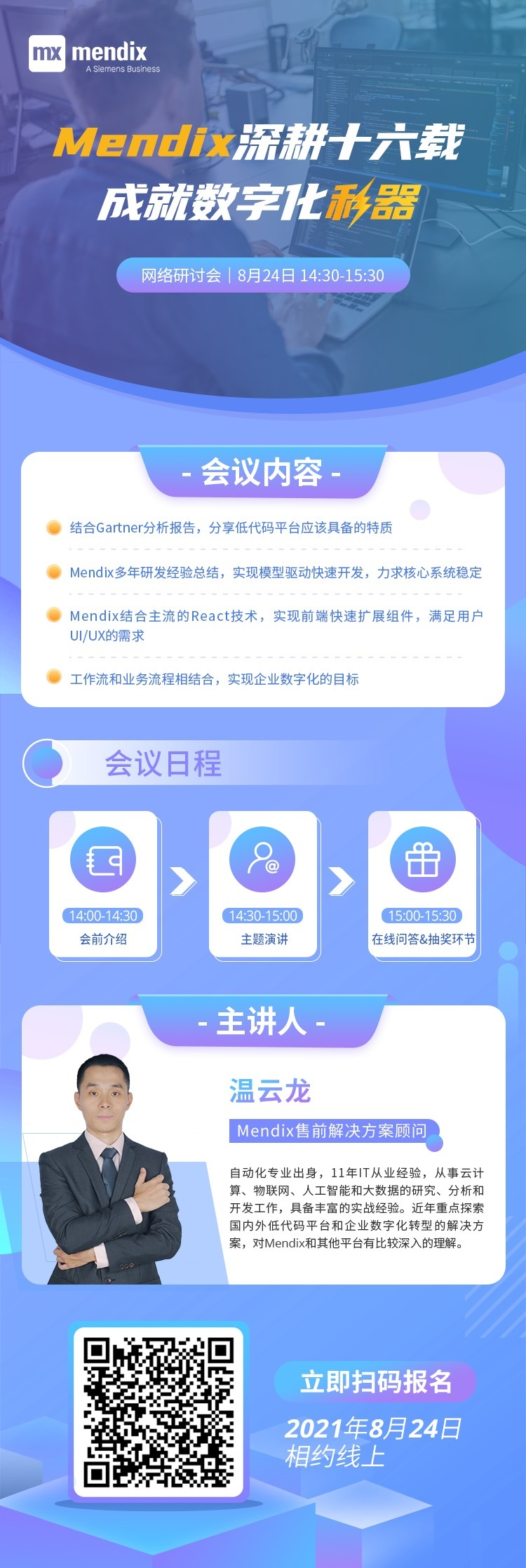 Webinar poster 0824 for WeChat.jpg